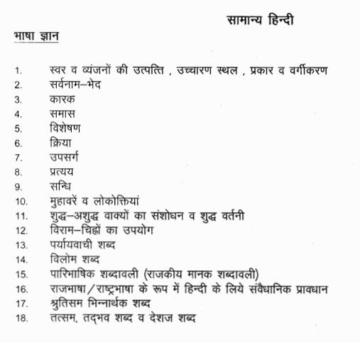 Rajasthan Patwari Exam 2015 General Hindi Syllabus