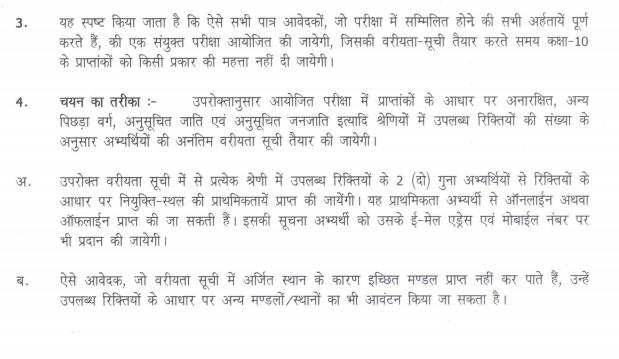 Rajasthan Postal Circle GDS Exam Syllabus & Exam Pattern 2015