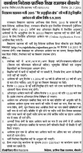 Rajasthan 30522 Vidhyalaya Sahayak Recruitment 2015